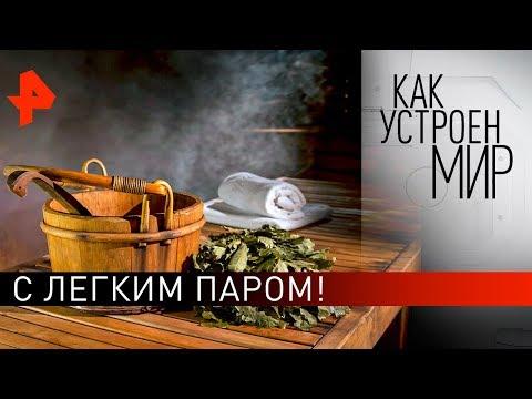 """С легким паром! """"Как устроен мир"""" с Тимофеем Баженовым (20.11.19)."""