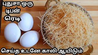 Easy tiffan recipe in tamil Samayal