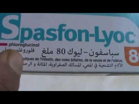 دواء Spasfon 80 ملغ للتخلص من الام تشنجات القولون العصبي Youtube