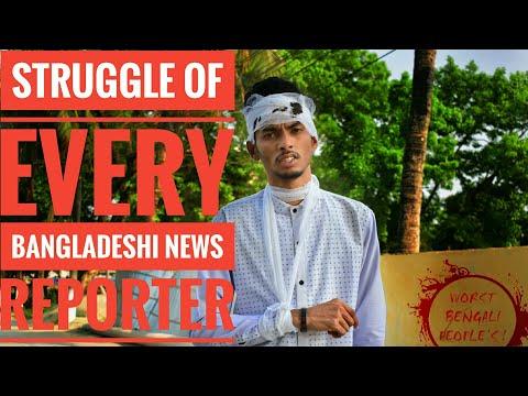 Struggle of Every Bangladeshi News Reporter || Bangla Funny Video 2018 || By Worst Bengali Peoples