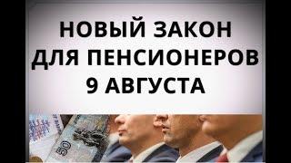 Новый закон для пенсионеров 9 августа