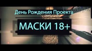 """Закрытая вечеринка от """"Маски 18+"""""""