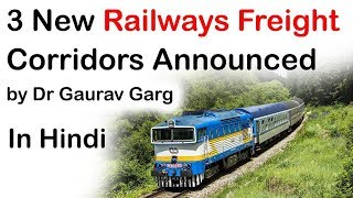 What is Dedicated Freight Corridor of Indian Railways & how does it work? Current issues #UPSC #IAS