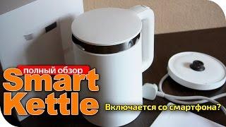 Умный чайник Xiaomi Mi Smart Kettle обзор видео