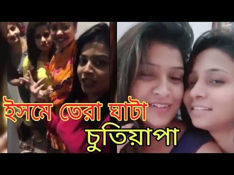 VIRAL 4 GIRLS IN MUSICALLY ROAST | Tera Ghata | Tera Ghata Girls New Video | Best Bangla Funny Video