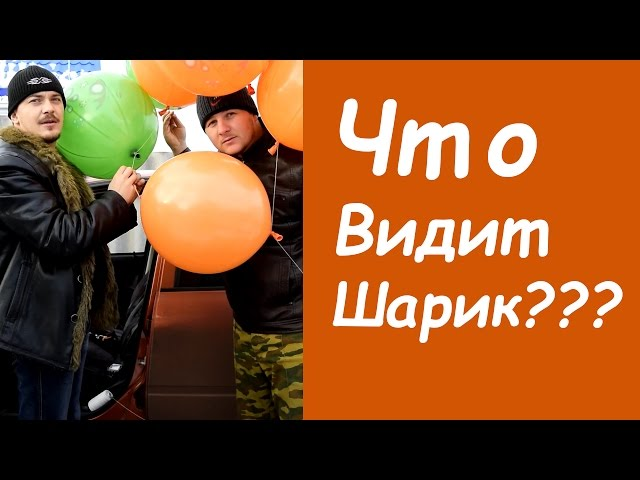 ЧТО ВИДИТ ВОЗДУШНЫЙ ШАРИК? Или что будет, если к воздушным шарикам привязать камеру?