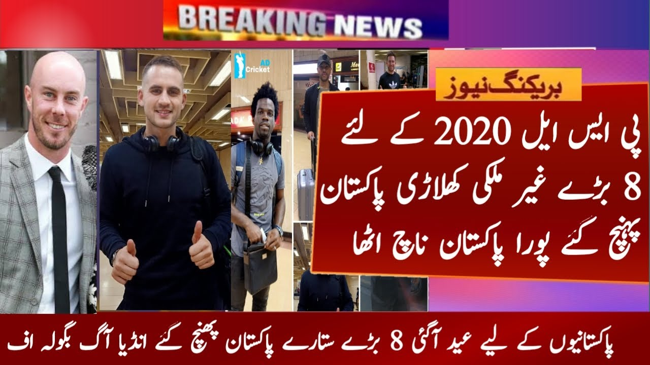 PSL 2020 || 8 Big Foreign Players Arrived In Pakistan For PSL 5 ||