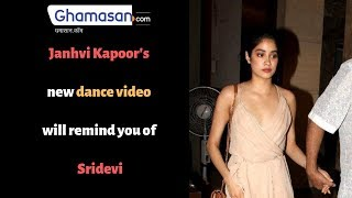 "jhanvi Kapoor's new Dance Video will remind you ""shridevi"""