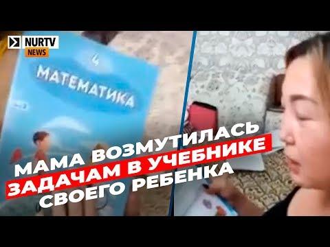 Казахстанка возмутилась задачам в школьном учебнике своего ребенка