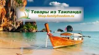 Кокосовое масло «Tropicana» холодного отжима. Товары изТайланда(Подробнее о продукте: http://shop.familyfreedom.ru/collection/kokosovoe-maslo/product/kokosovoe-maslo-tropicana-holodnogo-otzhima Описание: ..., 2015-02-06T09:25:21.000Z)