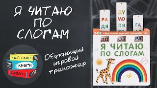 Научить читать ребёнка просто Я читаю по слогам