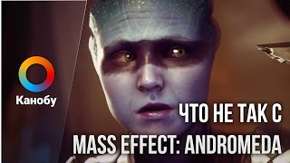 Что не так с Mass Effect Andromeda