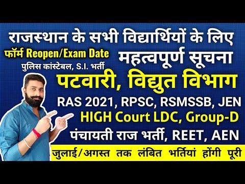 Rajasthan Vacancy Update Patwari, High Court, REET, RSMSSB, RPSC, JEN, JVVNL, S.I. Exam Date  