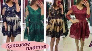Платье / Покупки с Садовода / Красивое платье /Платье на Новый год
