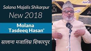 Salana Majalis Shikarpur 2108 | Maulana Tasdeeq Hasan | सालाना मजालिस शिकारपुर
