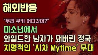 [해외반응] BTS 방탄소년단 정국 jungkook 치명적인 시차 Mytime 무대 반응