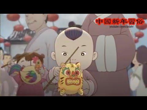 中國新年⎮農曆新年習俗⎮春節⎮恭喜發財!🎉 ⎮Chinese Lunar New Year ⎮ Chinese Lunar New Year customs