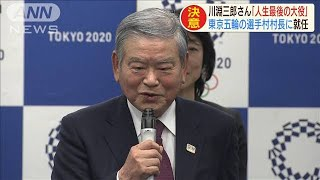 五輪選手村の村長に川淵三郎氏「人生最後の大役」(20/02/03)