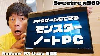 モンスターノートPC!第八世代CPU搭載のSpectre x360がキター! パソコン 検索動画 18