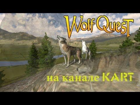 Wolf Quest: Cимулятор жизни волка