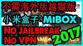 """???????? ???? How to use Mibox to watch free TV drama or movie """"Game of Thrones""""  (ENGLISH)"""