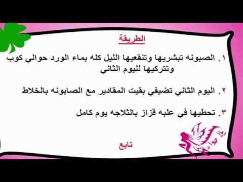 خلطة جابر القحطاني بياض الثلج لجسم Youtube