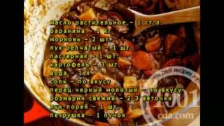 Рецепт овощного рагу с пастернаком