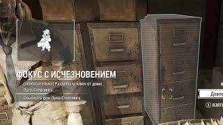Fallout 4 - Фокус с исчезновением