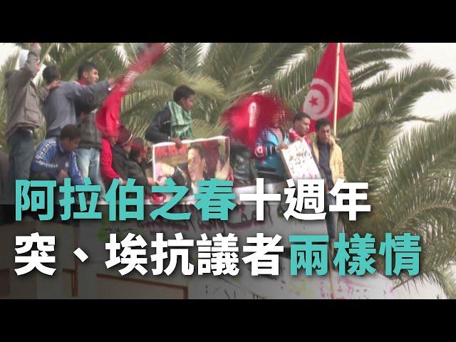 阿拉伯之春十週年 突尼西亞、埃及抗議者回顧兩樣情【央廣國際新聞】