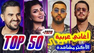 أفضل 50 أغنية عربية لعام 2020 الأكثر مشاهدة | TOP 50 Most Viewed Arabic Songs Published in 2020