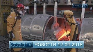 НОВОСТИ. ИНФОРМАЦИОННЫЙ ВЫПУСК 12.04.2018