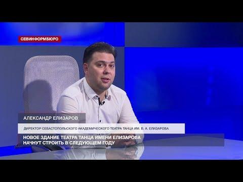 НТС Севастополь: В Севастополе новое здание театра танца Елизарова начнут строить в следующем году