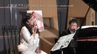 レコードデビュー40周年を迎える荒木由美子。 37年ぶりの新曲「私はブラ...