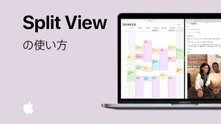 MacのSplit Viewの使い方 — Appleサポート