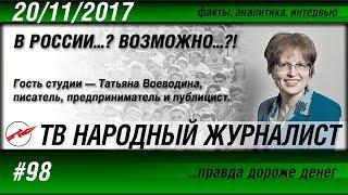 ТВ НАРОДНЫЙ ЖУРНАЛИСТ #98 «В РОССИИ...? ВОЗМОЖНО...?!» Татьяна Воеводина