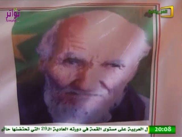 بنشاب تحتضن حفلا تأبينيا للمجاهد أحمد ولد بهده - تقرير قناة الموريتانية