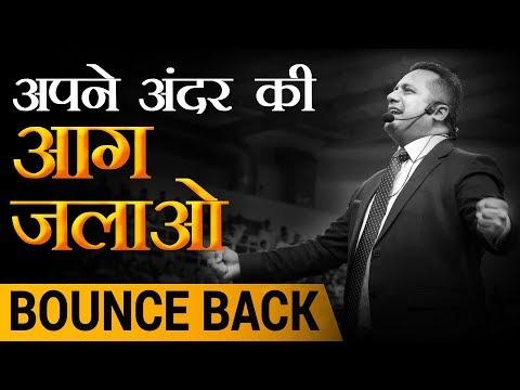 अपने अंदर की आग जलाओ | Bounce Back | Dr Vivek Bindra