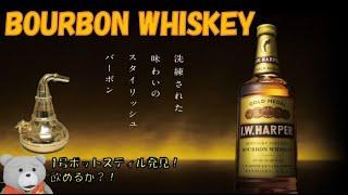 ご視聴ありがとうございます。 ウイスキー覚えたての初心者です 5000円以下で幸せになれる 美味しくいただけるウイスキーを探していきま...