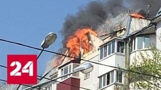 Смотреть видео В Южно-Сахалинске горит 10-этажный дом - Россия 24 онлайн