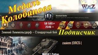 M48A1 Patton  Заслуженная медаль Колобанова. Зимний Химмельсдорф  World of Tanks 0.9.15.1