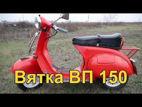 Вятка ВП 150, советский мотороллер.