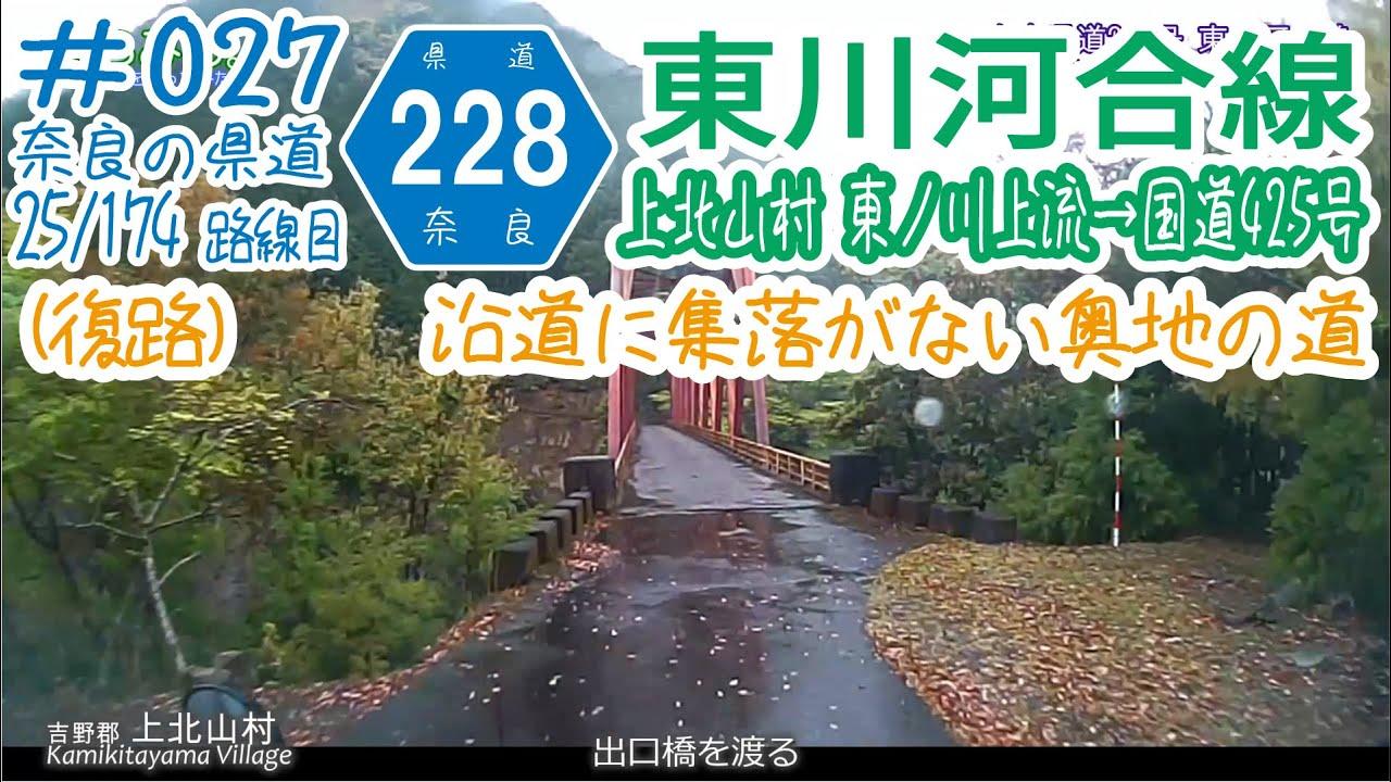 ならみち。 #027 奈良県道228号 東川河合線 (復路) (東ノ川上流域~上 ...
