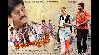 Jinda Gang Telugu Film || Official Trailer