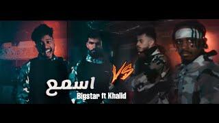 بيق ستار \u0026 خالد عسيري  - اسمع   Listen (فيديو كليب حصري 2020)