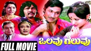 Olavu Geluvu – ಒಲವು ಗೆಲುವು  Kannada Full HD Movie *ing Dr. Rajkumar, Lakshmi