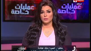 عمليات خاصة - هاتفياً .. العميد / خالد عكاشة : الرئيس السيسي دائماً يدير حوارات مكثفة معنا