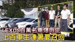 LEXUS爆瑕疵 百車主喊召修 | 台灣蘋果日報