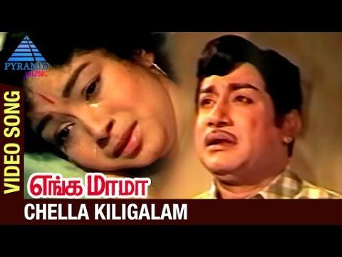 Enga Mama Tamil Movie Songs | Chella Kiligalam Video Song ...
