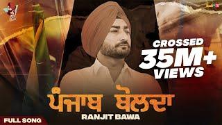 Ranjit Baw...
