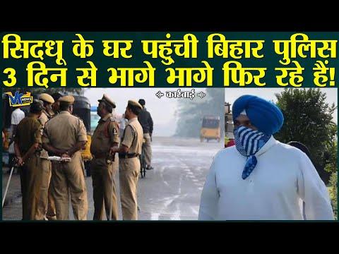 जानिए सिद्धू को क्यों खोज रही है बिहार पुलिस और वे क्यों छिप रहे हैं?